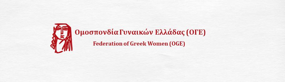 Ομοσπονδία Γυναικών Ελλάδας – Federation of Greek Women