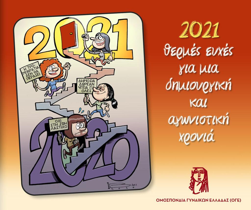 Ευχές για το 2021